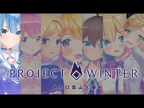 【Project Winter】今夜も壮絶なサバイバルが始まる──【#ホロ雪山人狼】