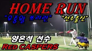 """""""선출"""" 홈런타자 - 양은석 선수(레드캐스퍼스) / 6…"""