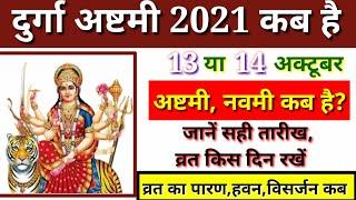 Navratri Ashtami Navmi Date Time 2021 शारदीय नवरात्री अष्टमी नवमी कब है 2021 कन्या पूजन मुहूर्त
