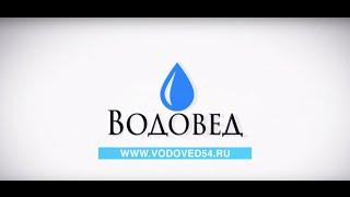 Установка счетчиков воды в Новосибирске