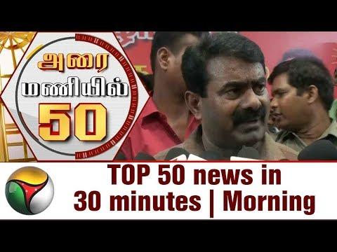 Top 50 News in 30 Minutes   Morning   16/08/2017   Puthiya Thalaimurai TV