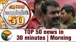 TOP 50 news in 30 minutes | Morning 16-08-2017 Puthiya Thalaimurai TV News