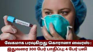 சார்ஸ் போன்ற தொற்று நோய்  வேகமாக பரவுகிறது கொரோனா ஆட்கொல்லி வைரஸ் : இதுவரை 300 பேர் பாதிப்பு