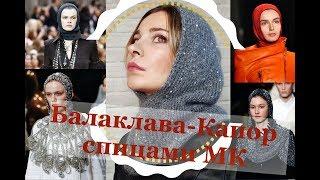 КАПОР-БАЛАКЛАВА. МК СПИЦАМИ