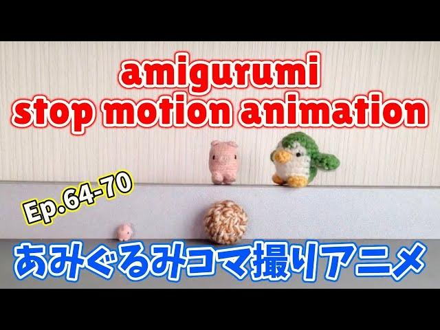 あみぐるみコマ撮りアニメ『かんたとこたろう』Ep64-70 | amigurumi stop motion animation Ep64-70