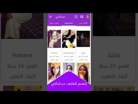 التعارف عن طريق الانترنت مجانا ، موقع تعارف للزواج ، جمهورية تشاد