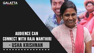 Audience Can Connect With Raja Manthiri - Usha Krishnan