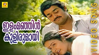 Evergreen Film Song |Ilam Manjin Kulirumay | Ninnishttam Ennishttam | Malayalam Film Songs
