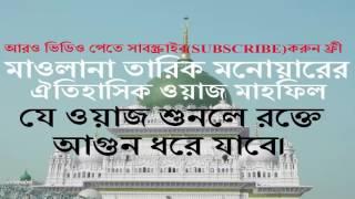 Top Waz | New Bangla Waz of Tarek Monowar