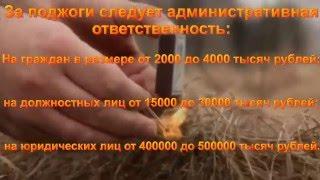 Социальный видео ролик по пожарной безопасности(административное наказание., 2016-05-21T14:13:35.000Z)