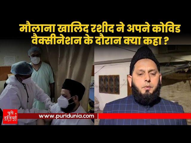LUCKNOW: मुस्लिम धर्म गुरु मौलाना खालिद रशीद ने लगवाई कोविड वैक्सीन | Puri Dunia