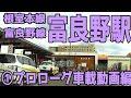 【根室本線】T30富良野駅①プロローグ車載動画編【富良野線】