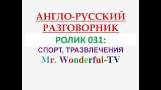АНГЛИЙСКИЙ РАЗГОВОРНИК  РОЛИК 031, СПОРТ