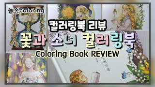 컬러링북 리뷰 ( Coloring Book REVIEW…