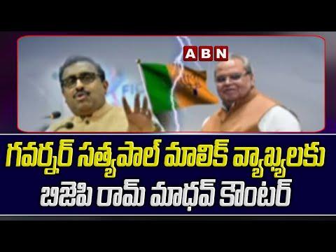 BJP Leader Ram Madhav Counter To Governor Satya Pal Malik Comments || ABN Telugu teluguvoice