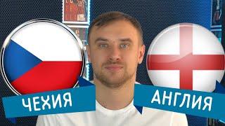 Чехия Англия Прогноз на ЕВРО 2020 22 июня Прогнозы на футбол
