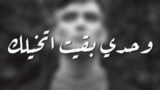 اغاني عراقيه مطلوبه - وحدي بقيت اتخيلك | نسخه بطيء