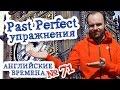 Английские времена Часть 71 Время Past Perfect упражнения прошедшее совершенное mp3