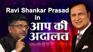 Aap Ki Adalat- Law Minister Ravi Shankar Prasad ( Full Episode )