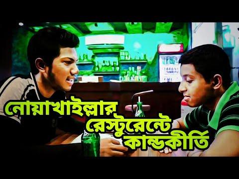 Bangla Short funny video | নোয়াখাইল্লা in restaurant| Free Stunner |