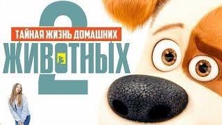 Тайная жизнь домашних животных 2   Собака Джина Собака поёт песню  ElliDi_Fans__