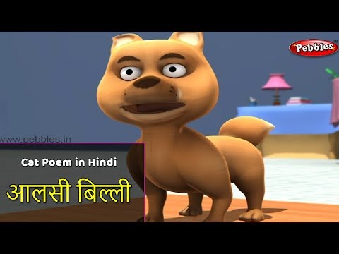 Billi Poem Hindi | Cat Song | Hindi Rhymes For Children | हिंदी बालगीत | Baby Rhymes Hindi