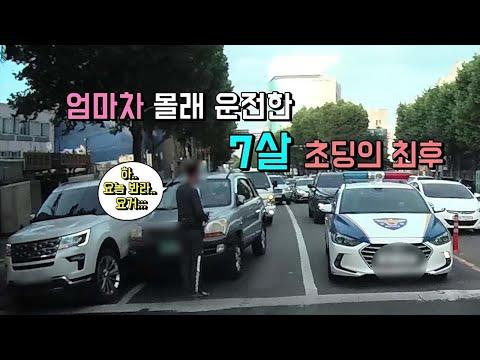 [풀영상] 엄마차 몰래 운전한 7살 초딩의 최후...[몇대몇 블랙박스]