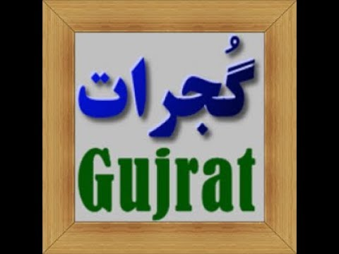 Documentary On Gujrat - History Of Gujrat - Life In Gujrat Pakistan