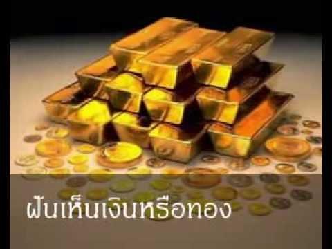 ฝันเห็นเงินหรือทอง หมายถึงอะไร (เลขเด็ด)