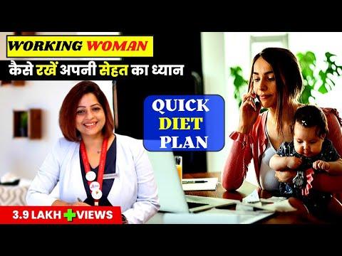 Quick Diet Plan For Working Women