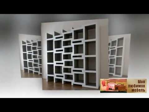 Книжные полки фото Модные книжные полки - YouTube