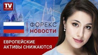 InstaForex tv news: Как торгует Европа 09.11.2018: EUR/USD, GBP/USD