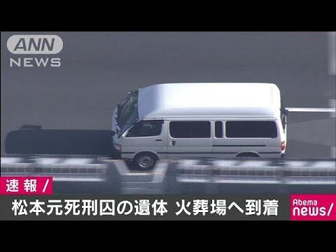 オウム松本元死刑囚らの遺体を火葬へ 葬祭場に到着(18/07/09)