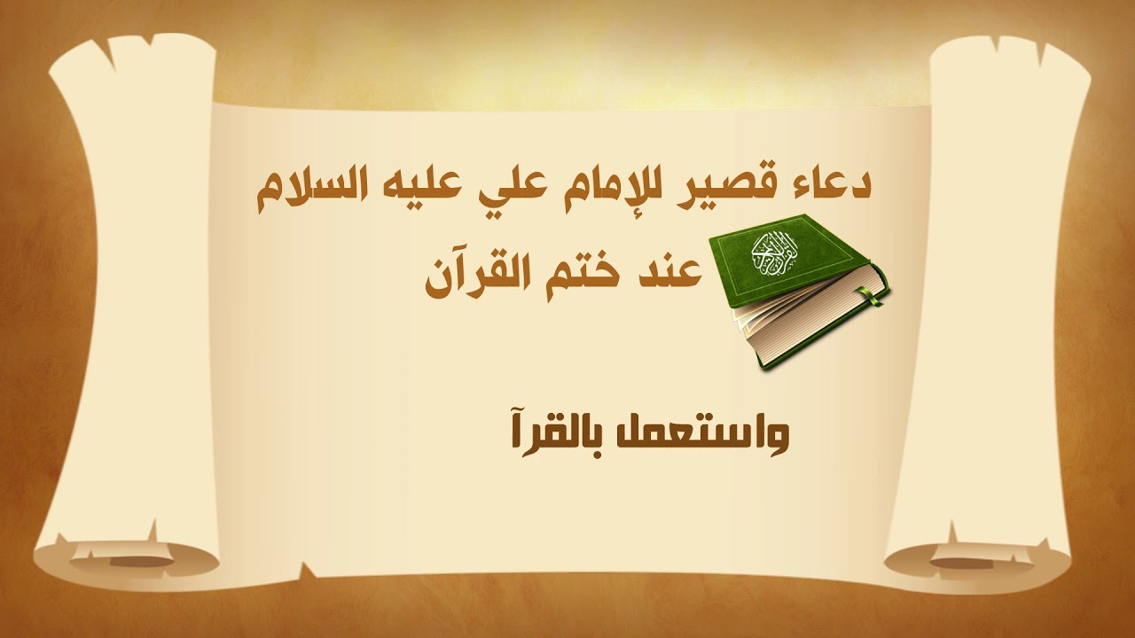 دعاء قصير للإمام علي ع عند ختم القرآن الكريم Youtube