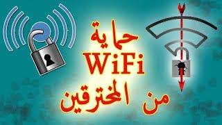 ثلاث,خطوات,بسيطة,لحماية,شبكة,WiFi,من,الإختراق