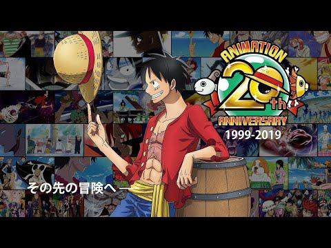 アニメ「ONE PIECE」20周年スタートPVロングバージョン~1999-2019~