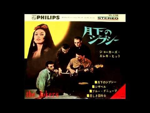 The Jokers - Jezebel (Frankie Laine Surf Instrumental Cover)