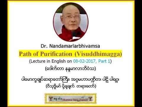 Path of Purification (Visuddhimagga), 08-02-2017, Part 1,  အ႐ွင္နနၵမာလာဘိ၀ံသ၊
