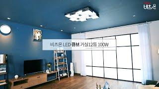 비츠온 LED 큐브 거실12등 100W 블랙