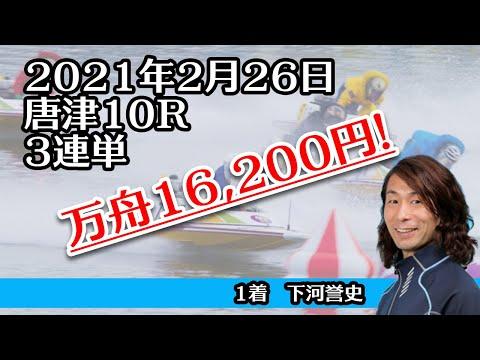 【万舟】唐津10R 16,200円 ボートレース 2021年2月26日