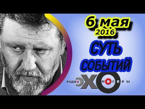 Сергей Пархоменко | радиостанция Эхо Москвы | Суть событий | 6 мая 2016
