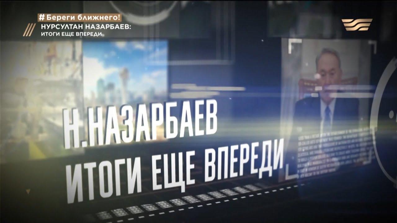 Документальный фильм «Н. Назарбаев. Итоги еще впереди»
