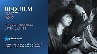 Vyacheslav Artyomov. Requiem (1985–1988) world premiere. November 25, 1988
