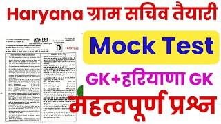 Haryana Gram Sachiv Mock Test (टॉप-50 प्रश्नोत्तरी) #HSSC Gram Sachiv GK & Haryana Gk 2020