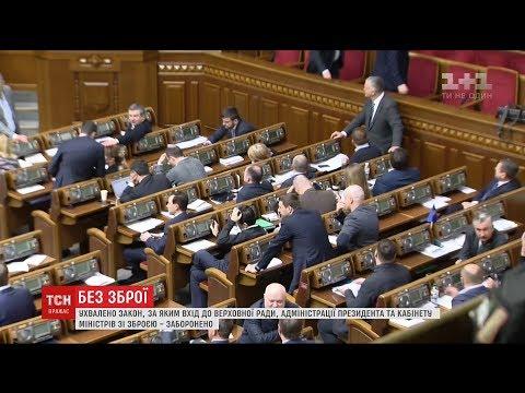 ТСН: Депутати заборонили ходити до держустанов зі зброєю