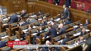 Депутати заборонили ходити до держустанов зі зброєю