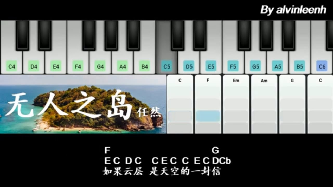 #120 无人之岛 任然【钢琴简谱】抖音歌曲 TikTok Piano tutorial