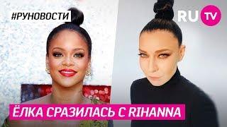 Ёлка сразилась с Rihanna