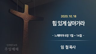 2020. 10. 18 인천방주교회 주일 임 철 목사