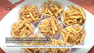 Новый рецепт чак-чака представили технологи Башкирского аграрного университета